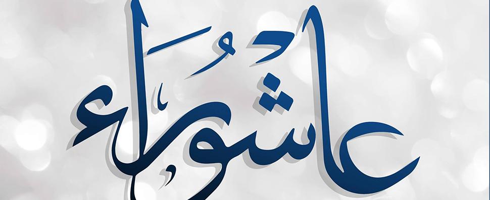 achoura mosquée mantes sud
