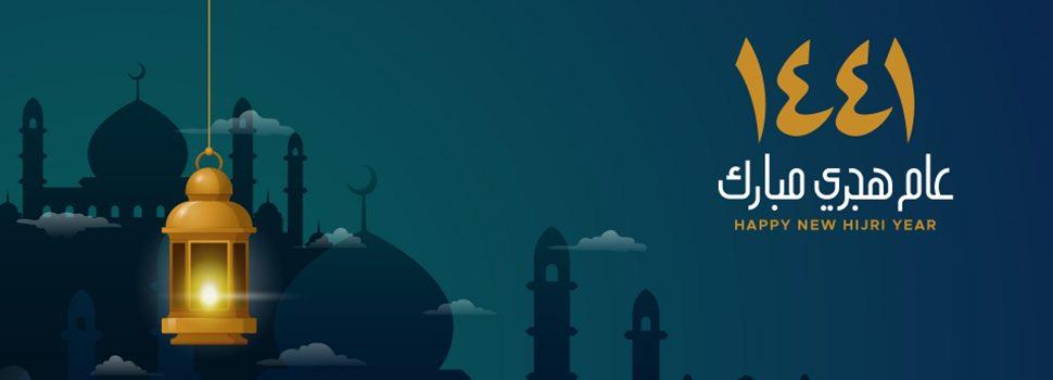 nouvelle année 1441 muharram mosquee mantes sud