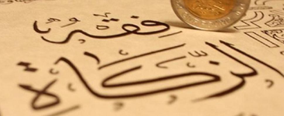 zakat al maal mosquee mantes sud